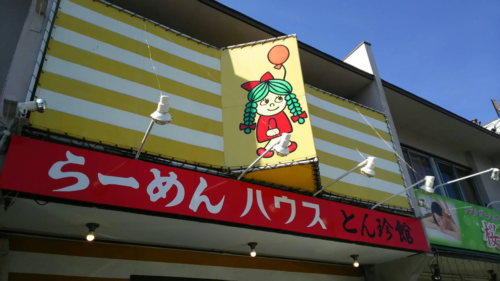 古い感じでも味は保障!岡崎市岩津町のらーめんハウス とん珍館(とんちんかん)に行ってきた【レビュー】