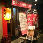 【レビュー】名古屋市中村区 爛々亭 快都(かいと) に行ってきた