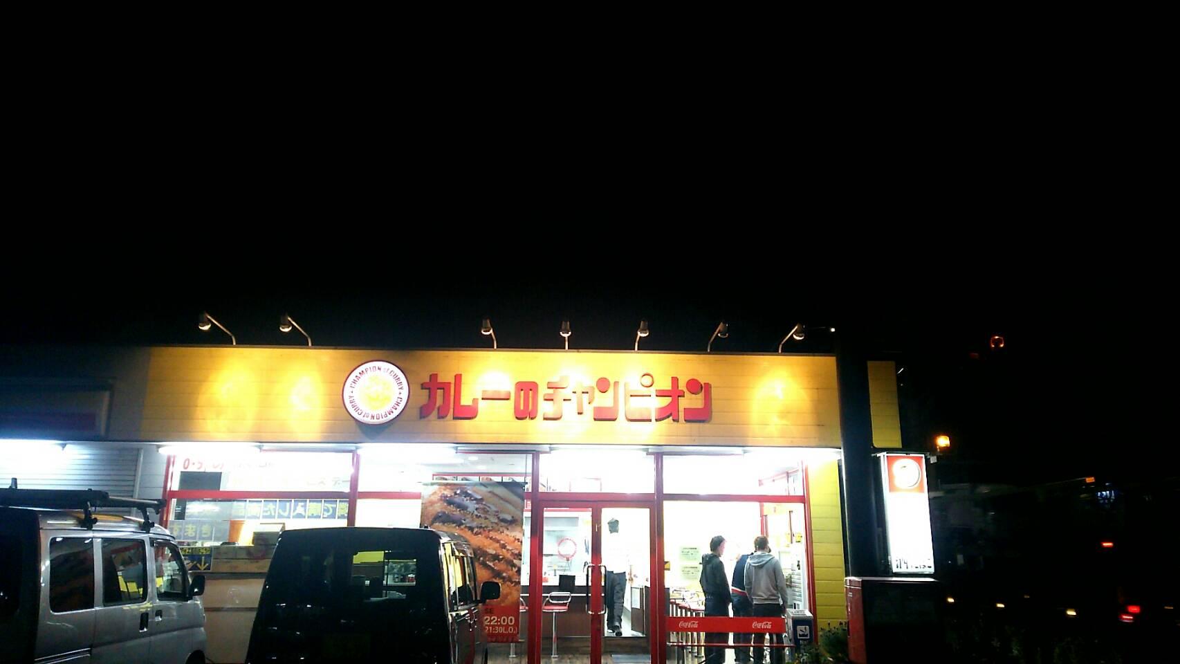 【レビュー】名古屋市南区 カレーのチャンピオン 星崎店に行ってきた
