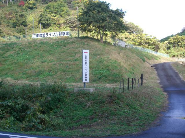 三重県津市 三重県営ライフル射撃場 射座利用金額と最寄りの駅やホテルなどをまとめてみたよ