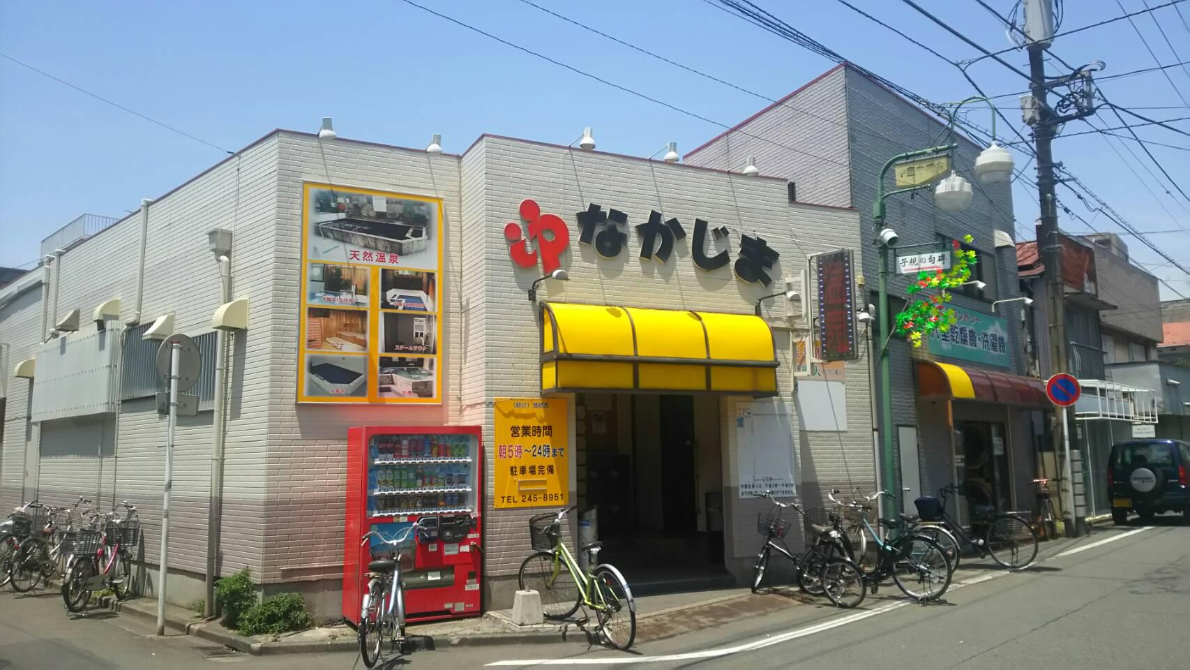 番頭さんがいる!神奈川県川崎市の公衆浴場 中島湯っていう銭湯に行ってきた!