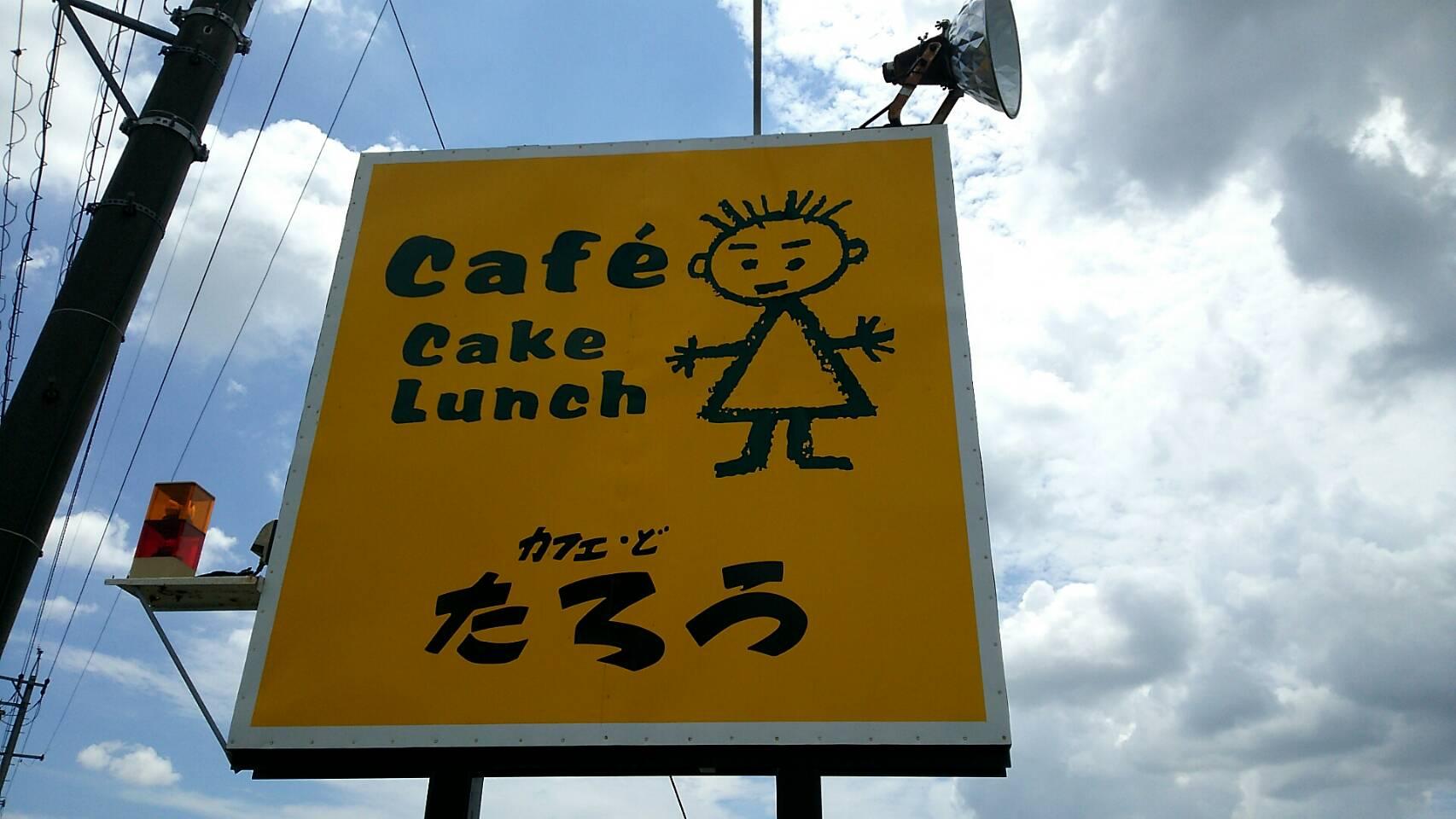 【レビュー】豊田市畝部東町 カフェ・ど・たろうに行ってきた