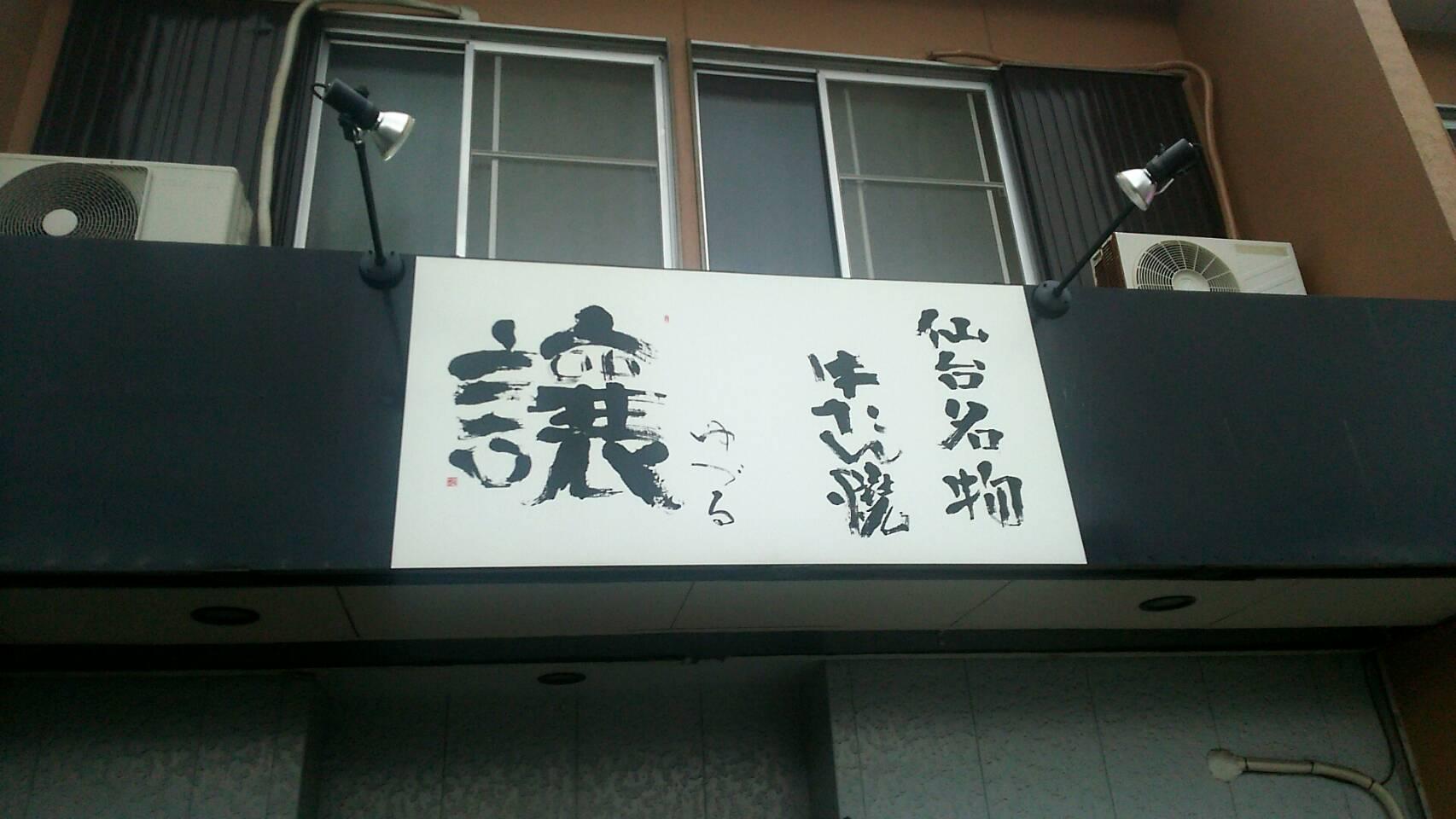 【レビュー】豊田市山之手 牛たん焼 讓(ゆづる)に行ってきた