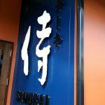 【レビュー】豊田市西山町 ステーキ侍に行ってきた