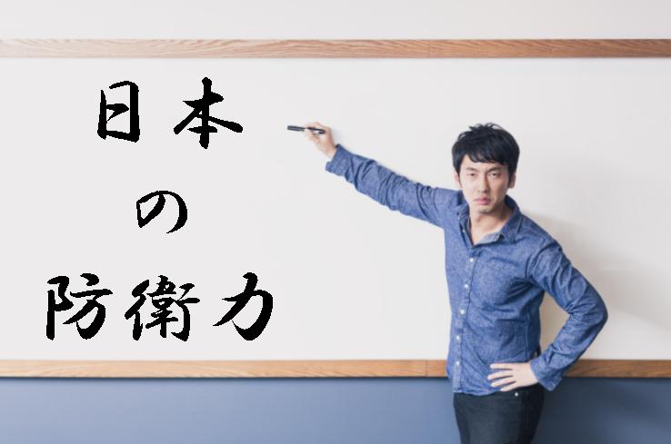 【完璧持論】ミサイルから日本を守る日本のヒーロー(とか)たち