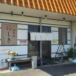 【レビュー】豊田市大島町 食事処 にしきに行ってきた