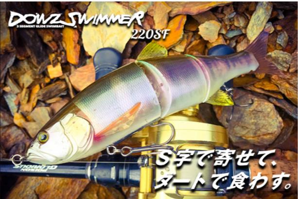 ダウザーがバラマンディーを仕留めた!ダウズスイマー220SFのインプレや使い方を公開!