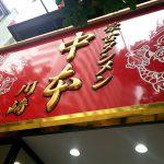 【レビュー】神奈川県川崎市 蒙古タンメン中本 川崎店で北極ラーメン食ってきた!