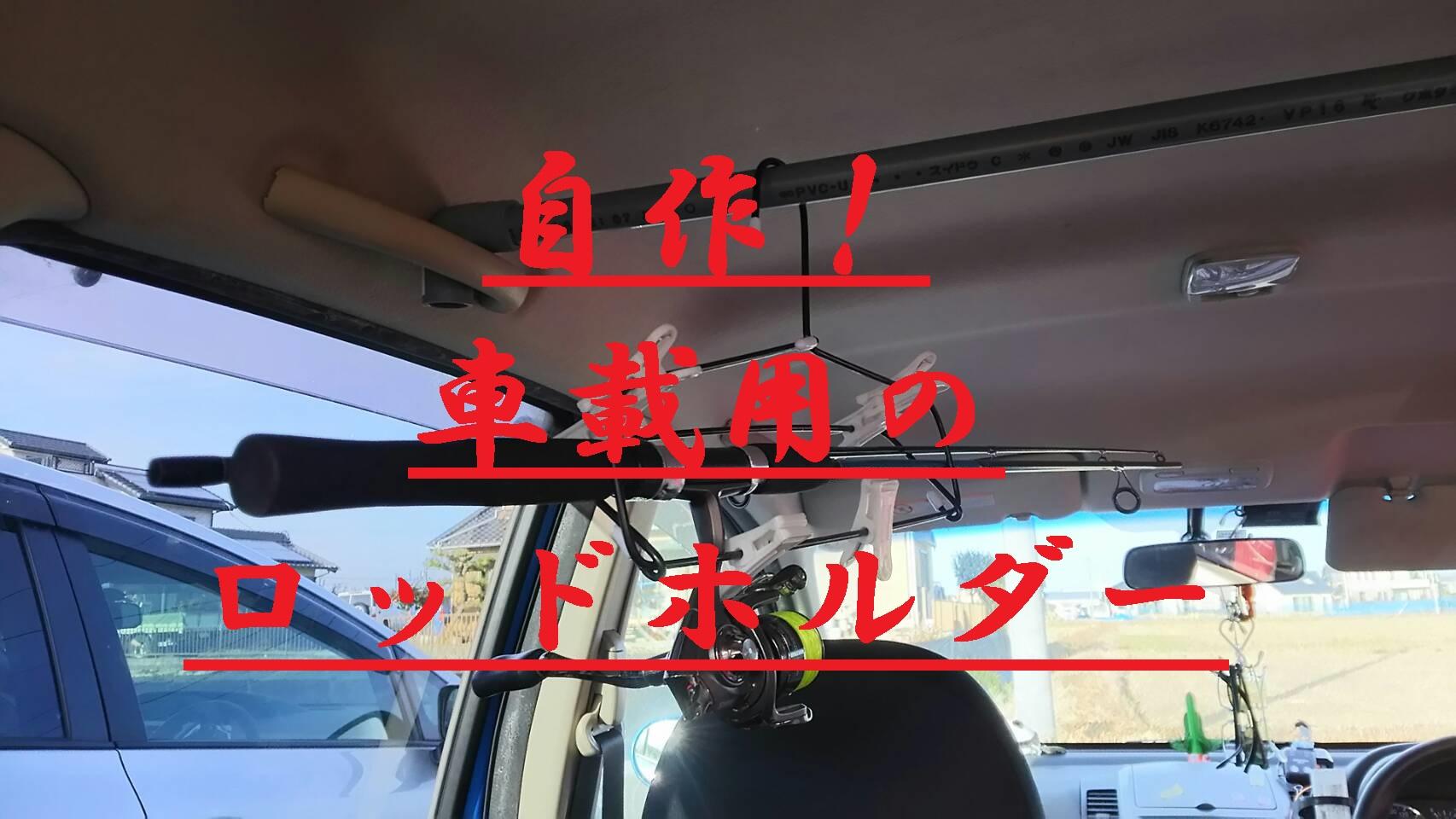 釣竿を車の天井に収納するロッドホルダーをお安く自作してみた!