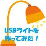 釣りやアウトドアで使える!モバイルバッテリー電源USBライトを作ってみた!