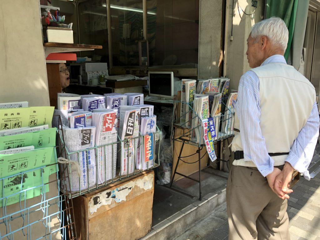 競馬 天皇賞 競馬新聞の売店