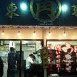 何というボリュームっ!!千葉県柏市の東葛マルカクで食って来た!【レビュー】