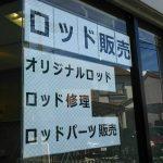 琵琶湖、激チカ! オリジナルロッドの販売をしてるインターシュートに行ってきた!