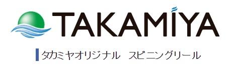 釣具のポイント・TAKAMIYA(タカミヤ) スピニングリールスペックまとめ早見表!