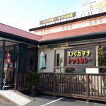【ランチレビュー】安城里町のインド・ネパールカレー スバカマナで美味しいカレーを食べてきました!