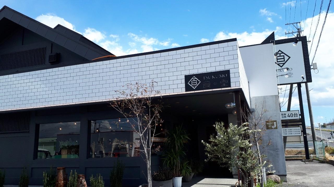 ランチレポート! 豊田市本新町のTUKUMO食堂の選べるランチで満腹&大満足!