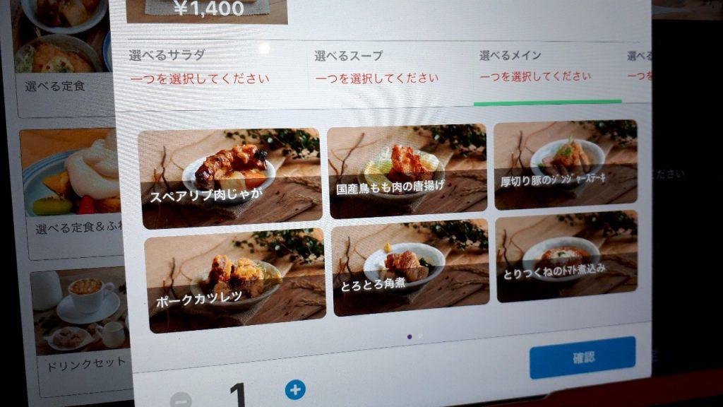 豊田市本新町 TSUKUMO食堂 ランチ