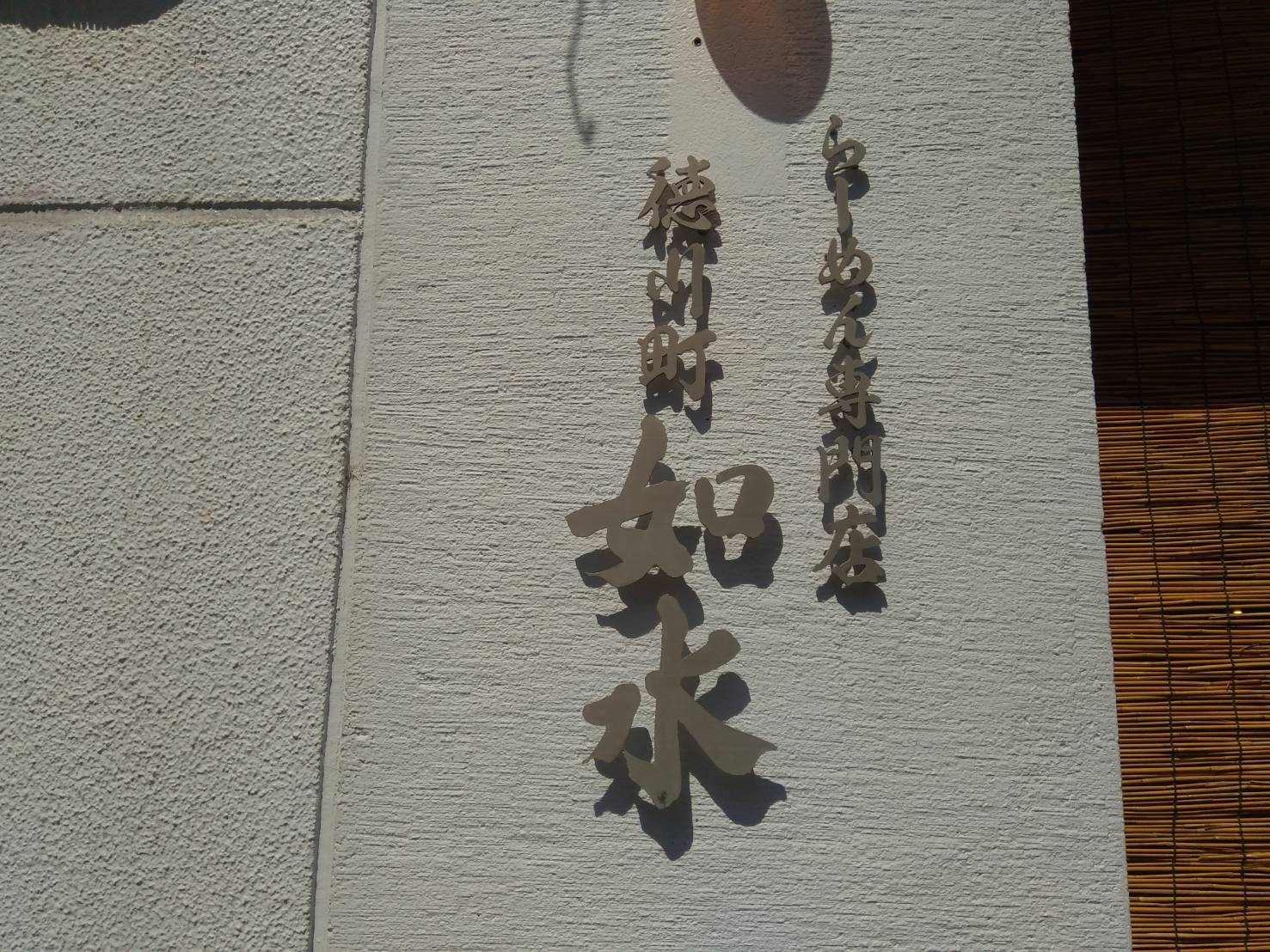 スープ旨し! 名古屋市東区のラーメン専門店 徳川町 如水 (じょすい)で至高の一杯!