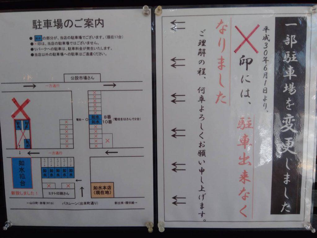 らーめん専門店徳川町 如水 駐車場
