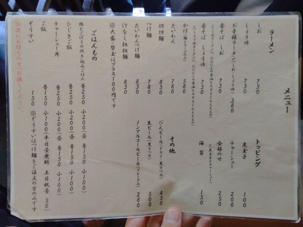 らーめん専門店徳川町 如水 メニュー