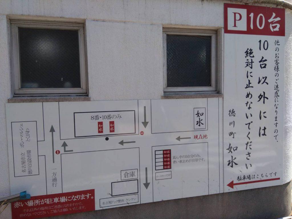 らーめん専門店徳川町 如水