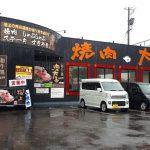 美味いデカい肉がお安く食べられる!愛知県知立市の焼肉や大善のランチレビュー!