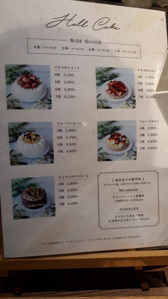 豊田市前田町 カフェ ポット
