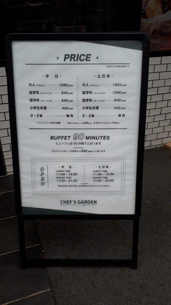 愛知県豊田市浄水町 シェフズガーデンオハナ